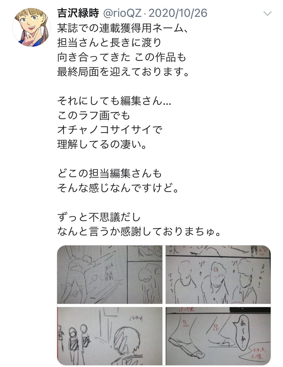 f:id:ryokuji:20210101204233j:plain