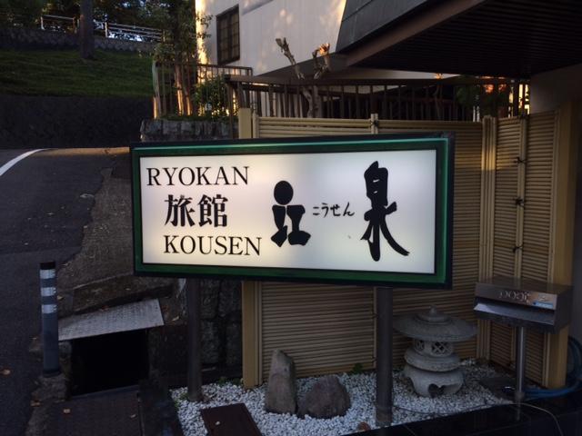 f:id:ryokuyo-e:20160927171918j:plain