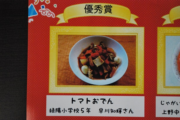 f:id:ryokuyo-e:20161108100446j:plain