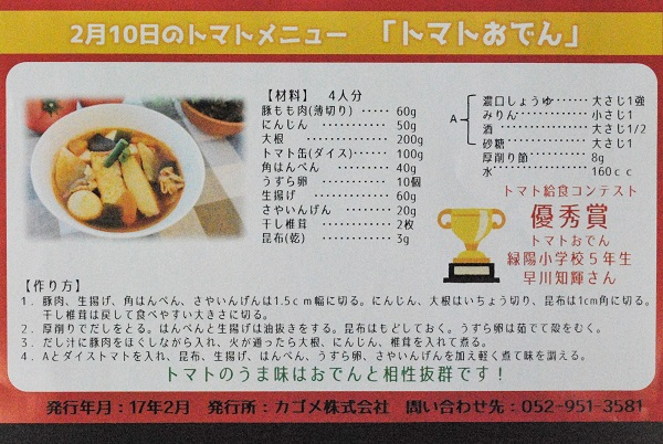f:id:ryokuyo-e:20170210115819j:plain