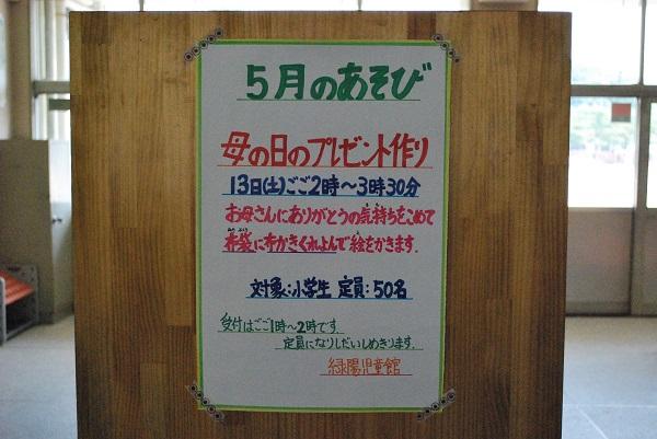 f:id:ryokuyo-e:20170501155336j:plain