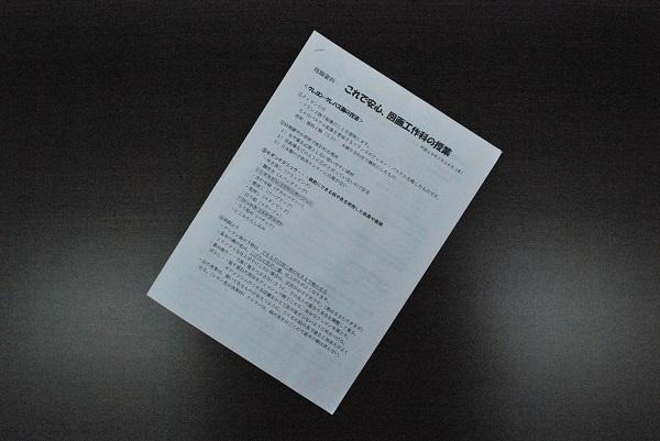 f:id:ryokuyo-e:20170726155132j:plain