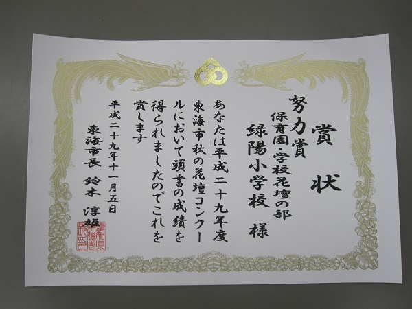 f:id:ryokuyo-e:20171106093632j:plain