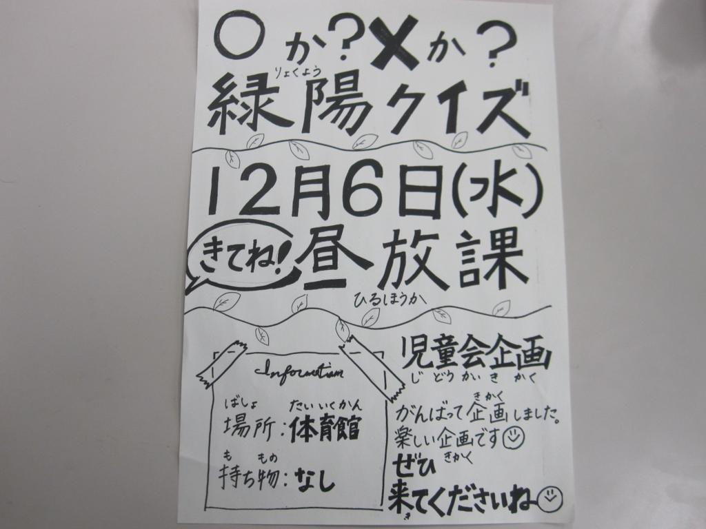 f:id:ryokuyo-e:20171206152330j:plain
