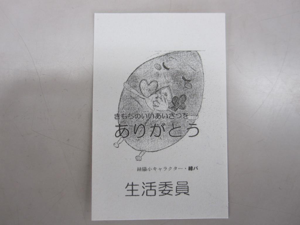 f:id:ryokuyo-e:20171213113134j:plain