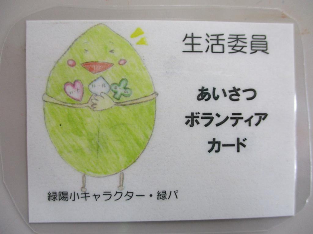 f:id:ryokuyo-e:20180214093441j:plain