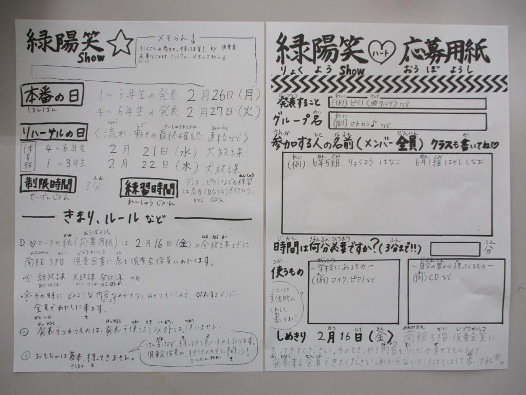 f:id:ryokuyo-e:20180214110802j:plain