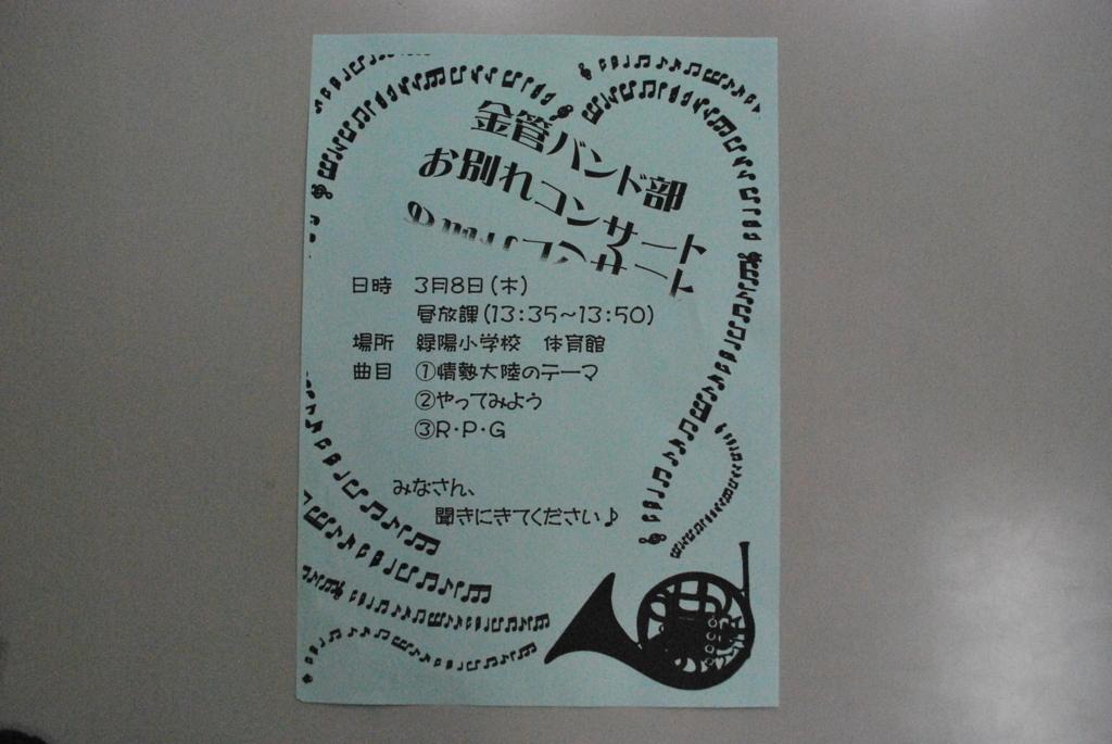 f:id:ryokuyo-e:20180308142721j:plain