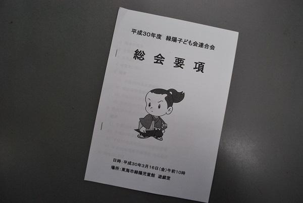 f:id:ryokuyo-e:20180316143225j:plain