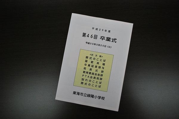 f:id:ryokuyo-e:20180320152010j:plain