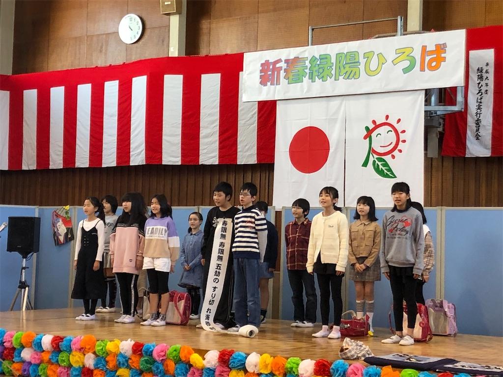 f:id:ryokuyo-e:20200120073504j:image