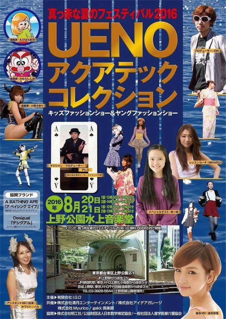f:id:ryoma-hi:20160814145233j:image