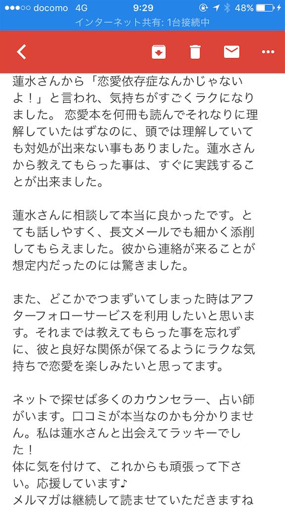 f:id:ryonsu22:20170901093045p:image
