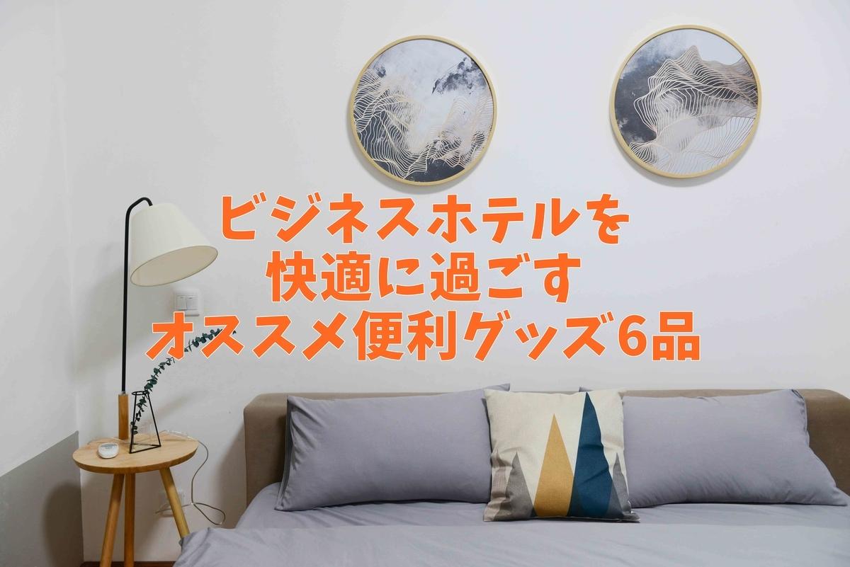 f:id:ryosaka:20190909060116j:plain