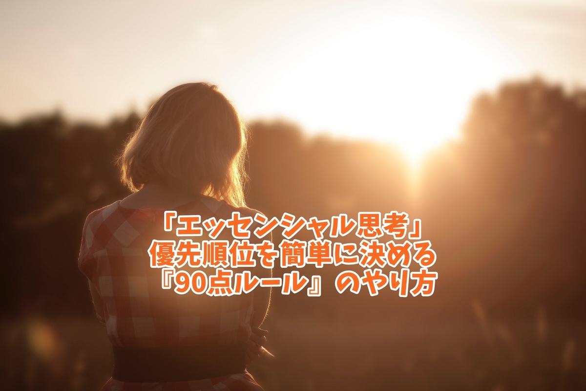 f:id:ryosaka:20190921072128j:plain