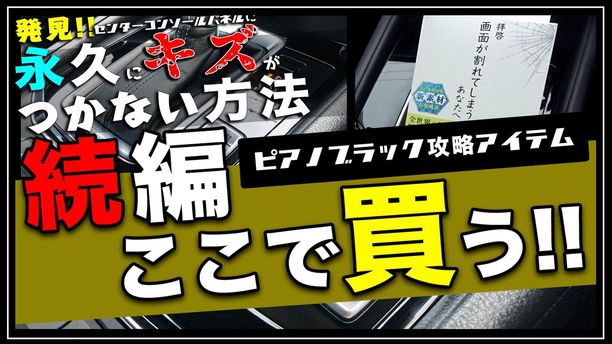 f:id:ryoshacho:20201004224509j:plain