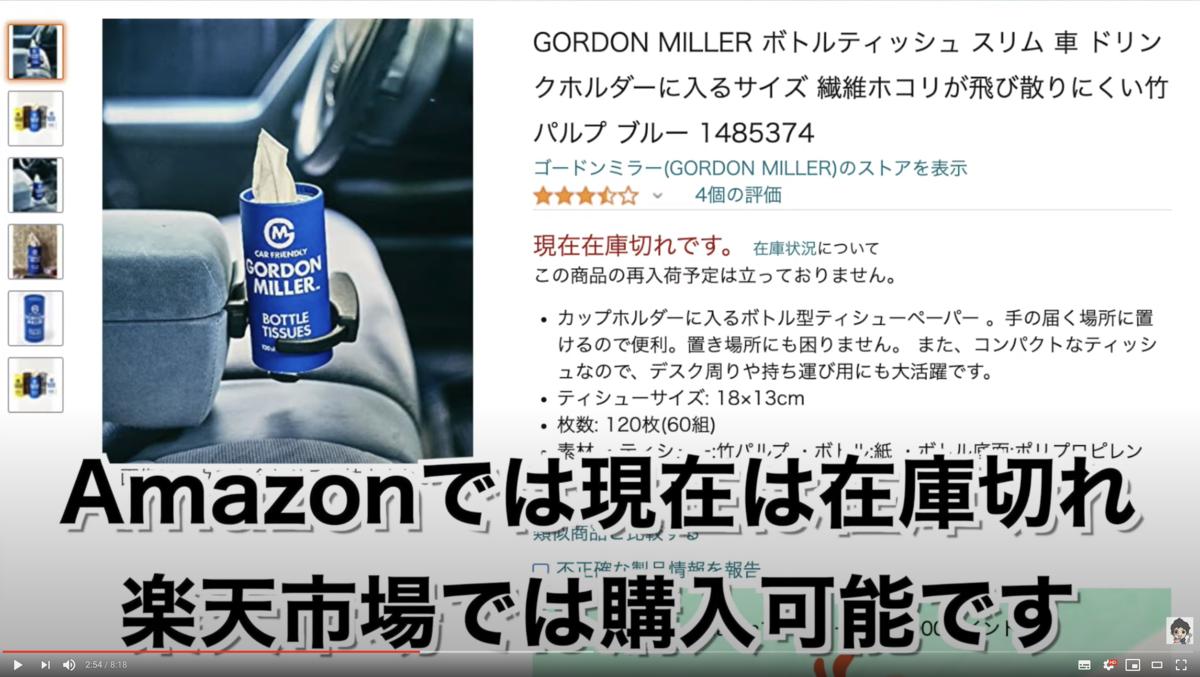 GORDON MILLER ボトルティッシュ