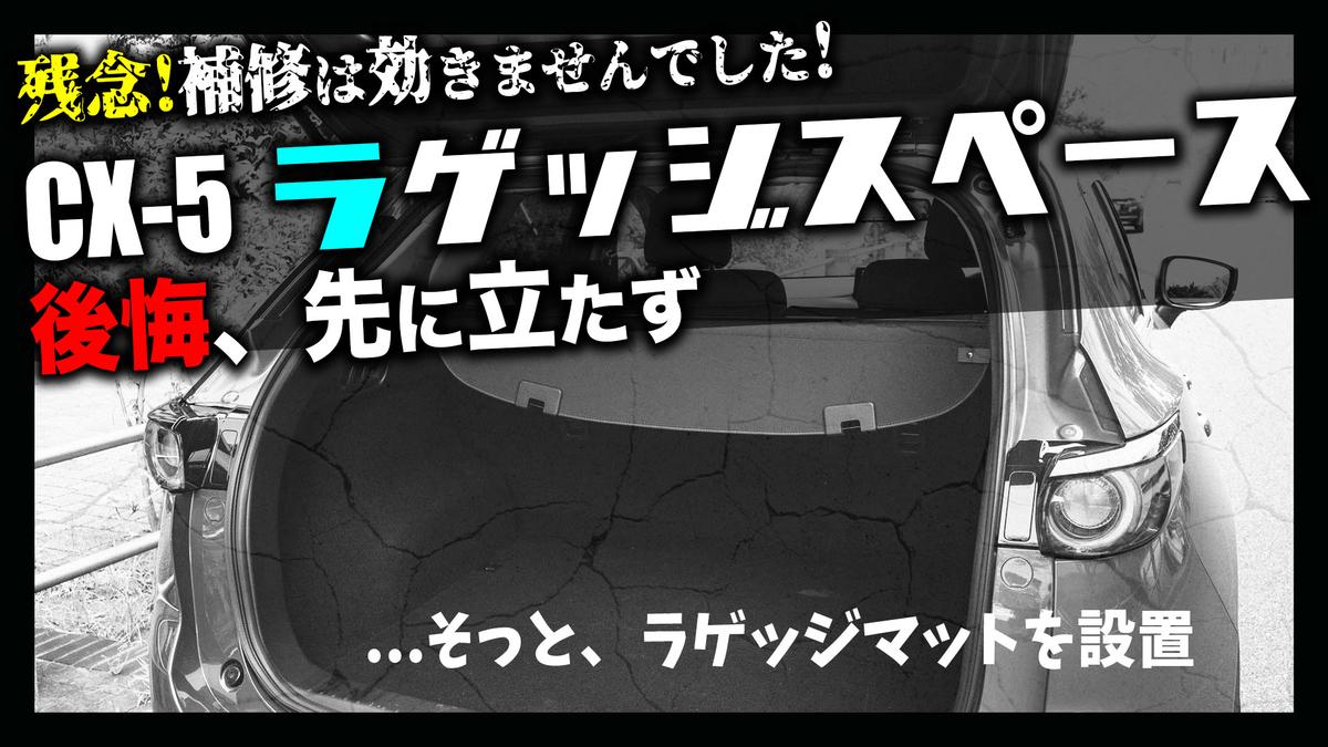 【CX-5】納車後すぐにやるべき!優先順位を低くしてマット設置を怠ったせいでラゲッジスペースに傷が発生!補修を試みてからおすすめのラゲッジマットを設置していく!
