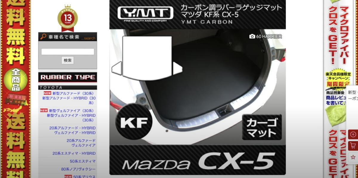 YMT カーボン調 ラバー製 ラゲッジマット