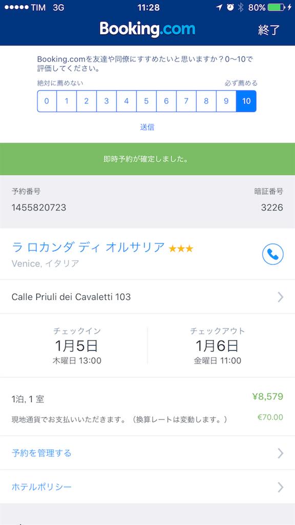 f:id:ryoshimokita:20170105021416p:image