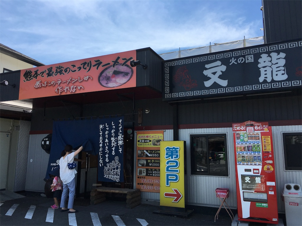 f:id:ryoshimokita:20170717195227j:image