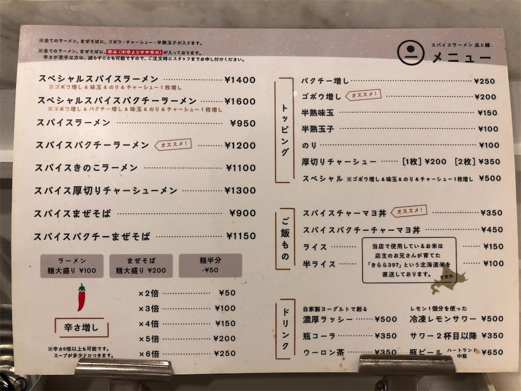 f:id:ryoshimokita:20181119000448j:image