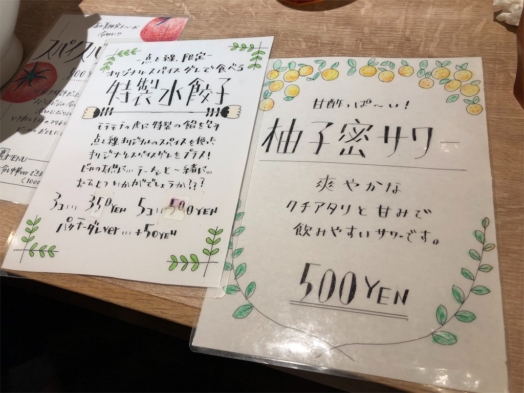 f:id:ryoshimokita:20181119000625j:image
