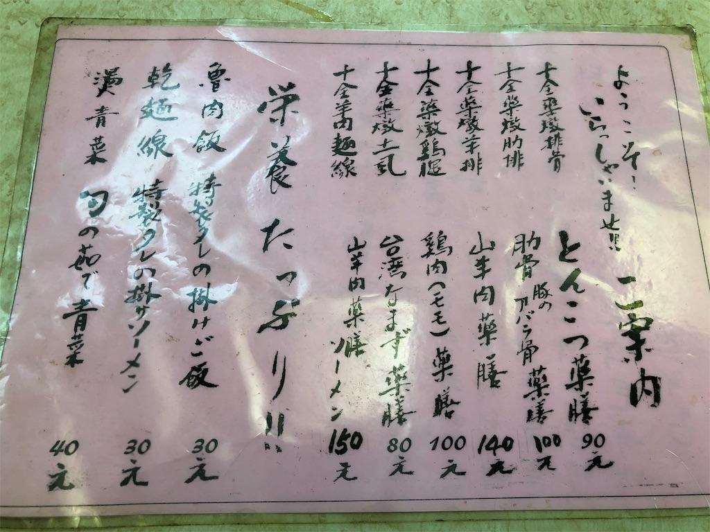f:id:ryoshimokita:20181201171259j:image