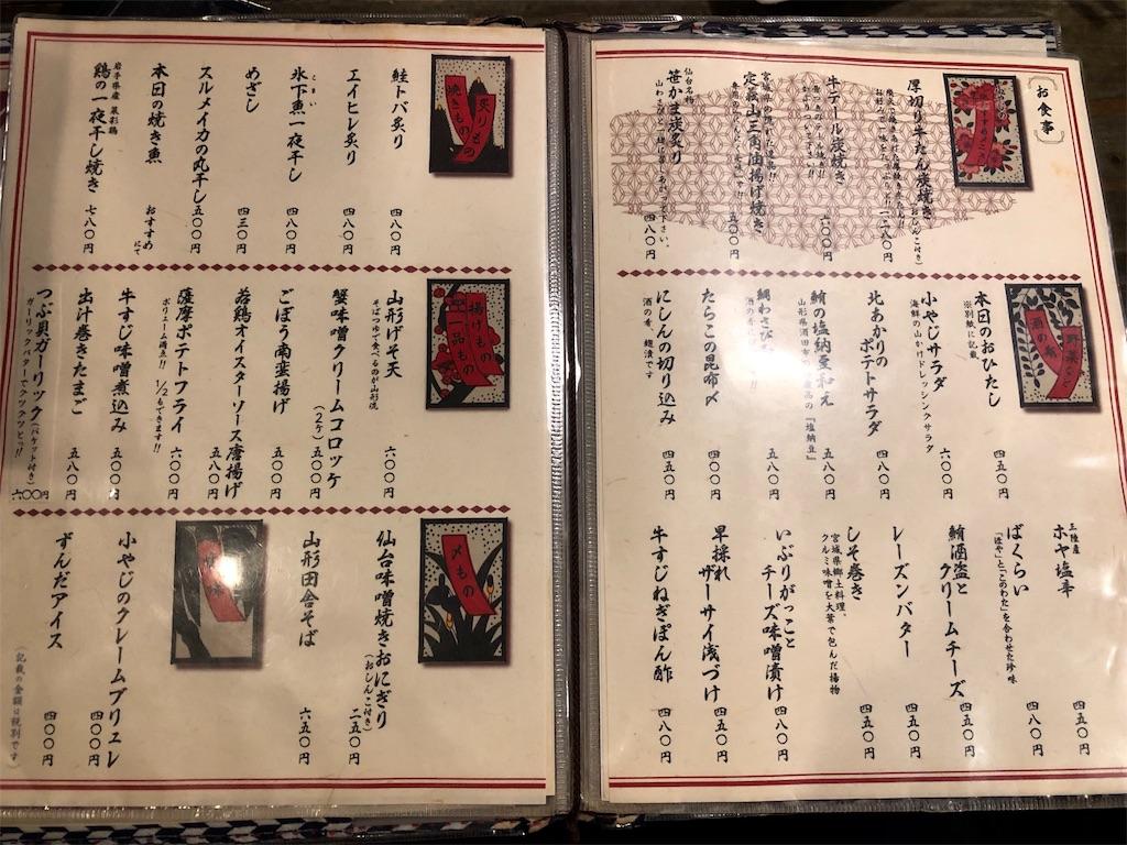 f:id:ryoshimokita:20190423074058j:image