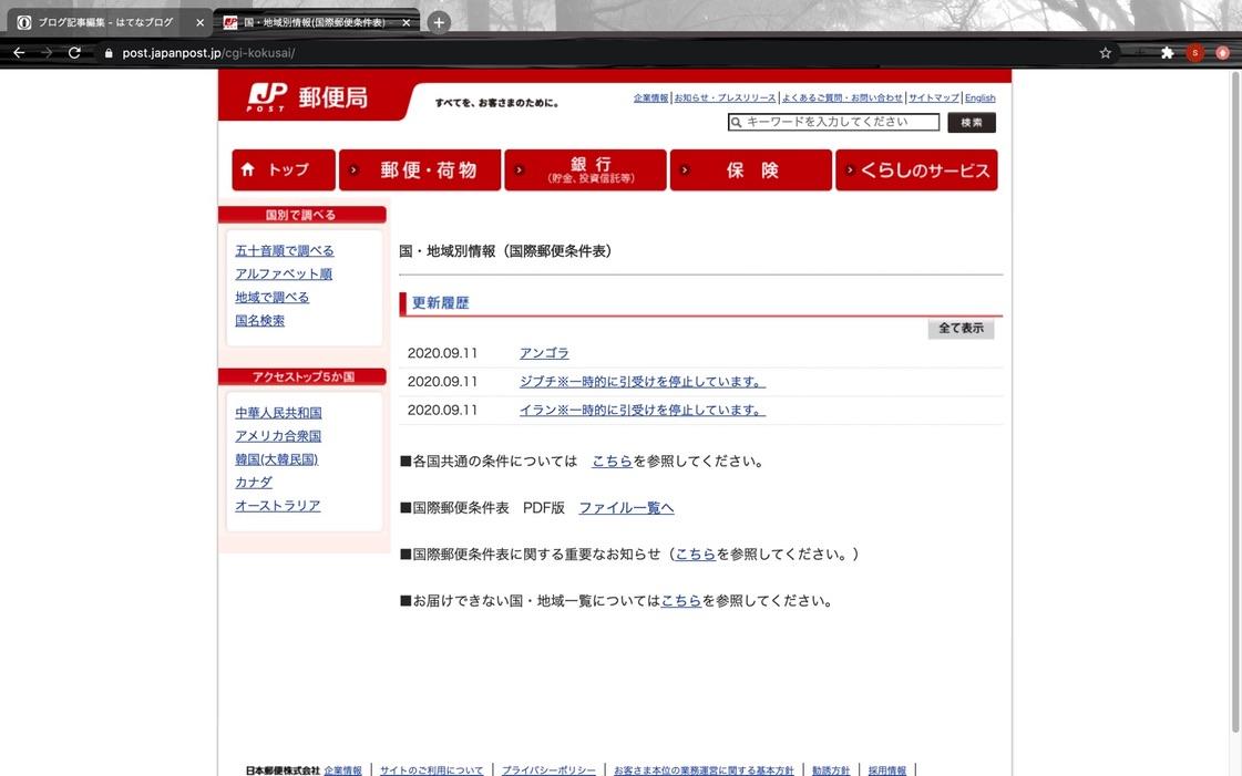 f:id:ryosshan:20201007013202j:plain