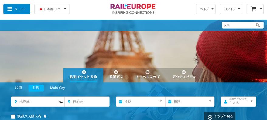 レイルヨーロッパのホームページ