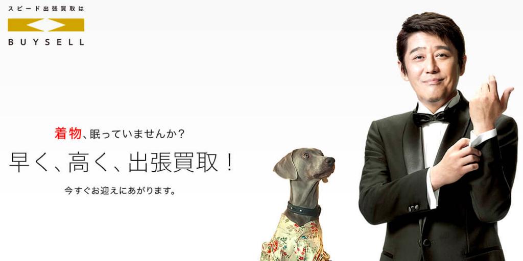 坂上忍さんがイメージキャラクターの着物買取のバイセル
