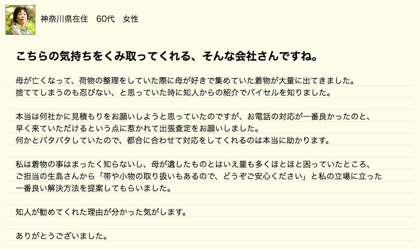 神奈川県在住60代女性のバイセルを利用した感想