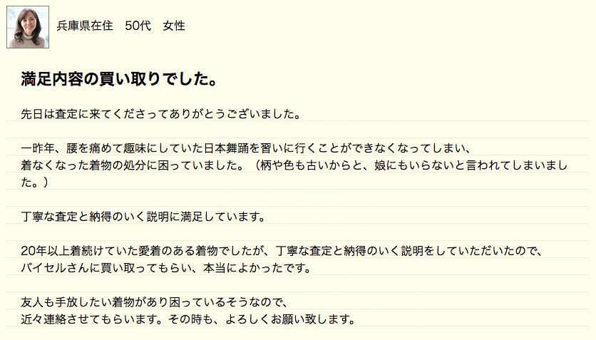 兵庫県在住50代女性のバイセルを利用した感想