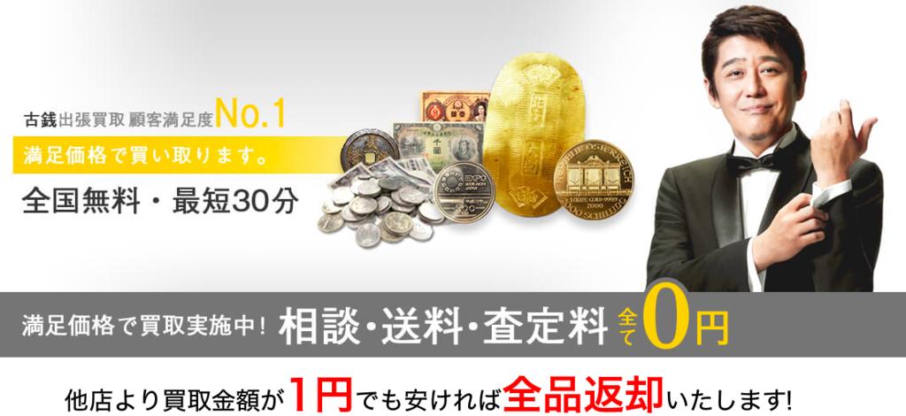 古銭買取のバイセル