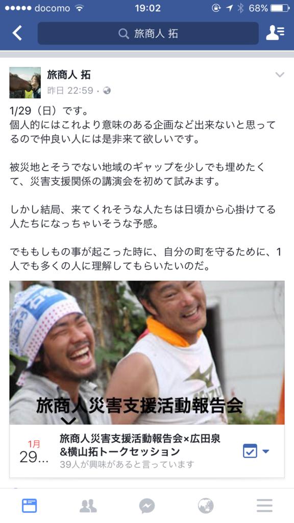 f:id:ryosyo0423:20170128190322p:plain