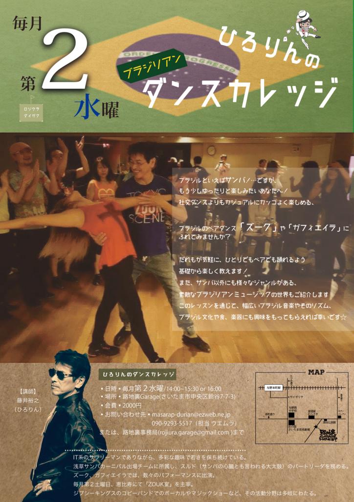 f:id:ryosyo0423:20170320202903j:plain