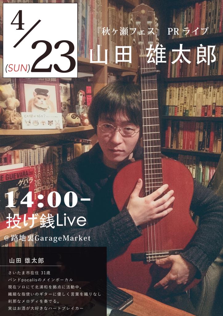 f:id:ryosyo0423:20170323201000j:plain