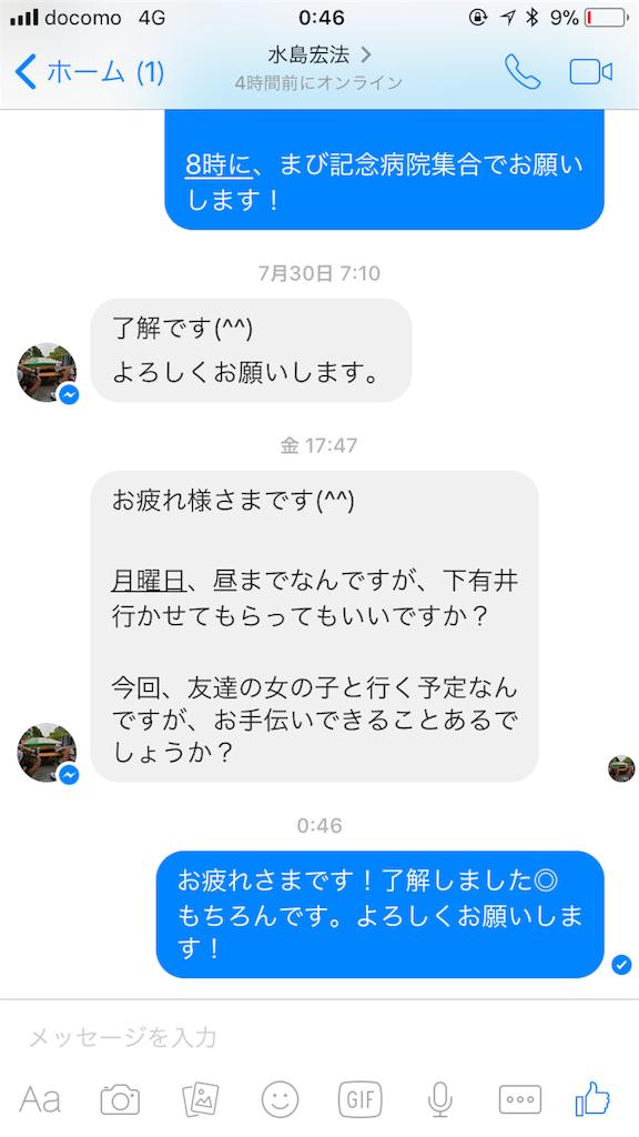 f:id:ryosyo0423:20180818092622p:image