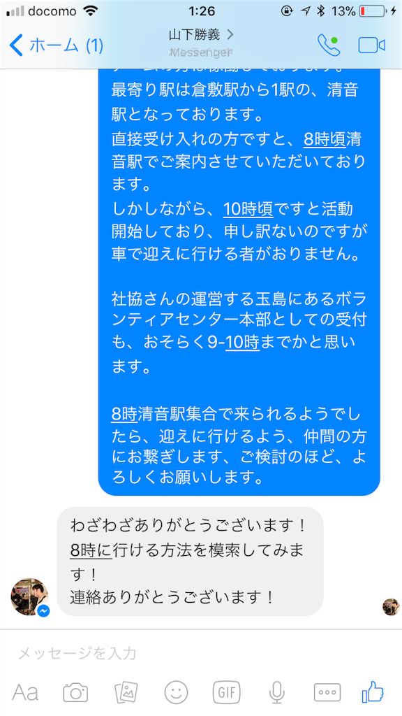 f:id:ryosyo0423:20180818092645p:image