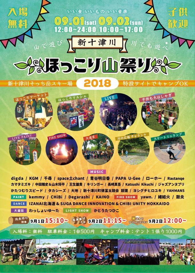 f:id:ryosyo0423:20180829231610j:plain