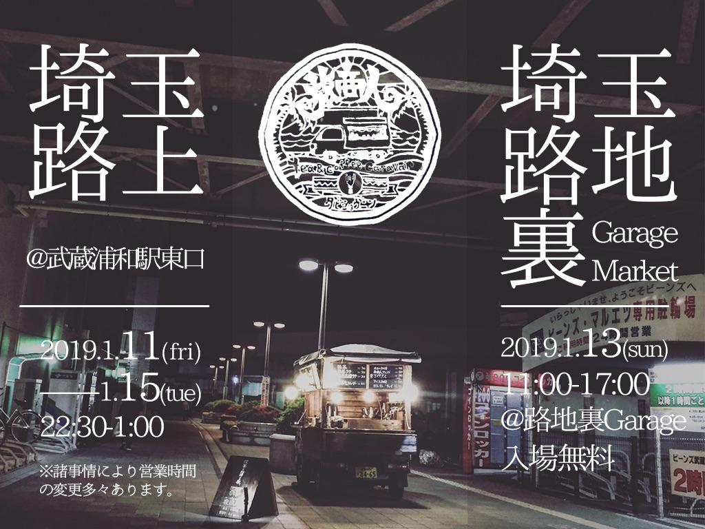 f:id:ryosyo0423:20190112203319j:image
