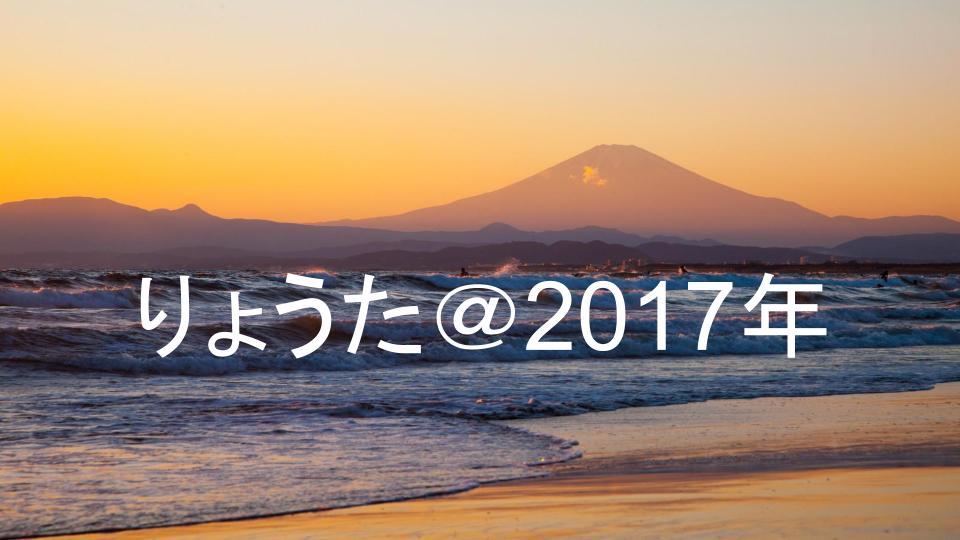 f:id:ryota0622:20170101184304j:plain