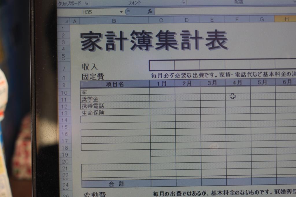 エクセルで作った家計簿。固定費の部分