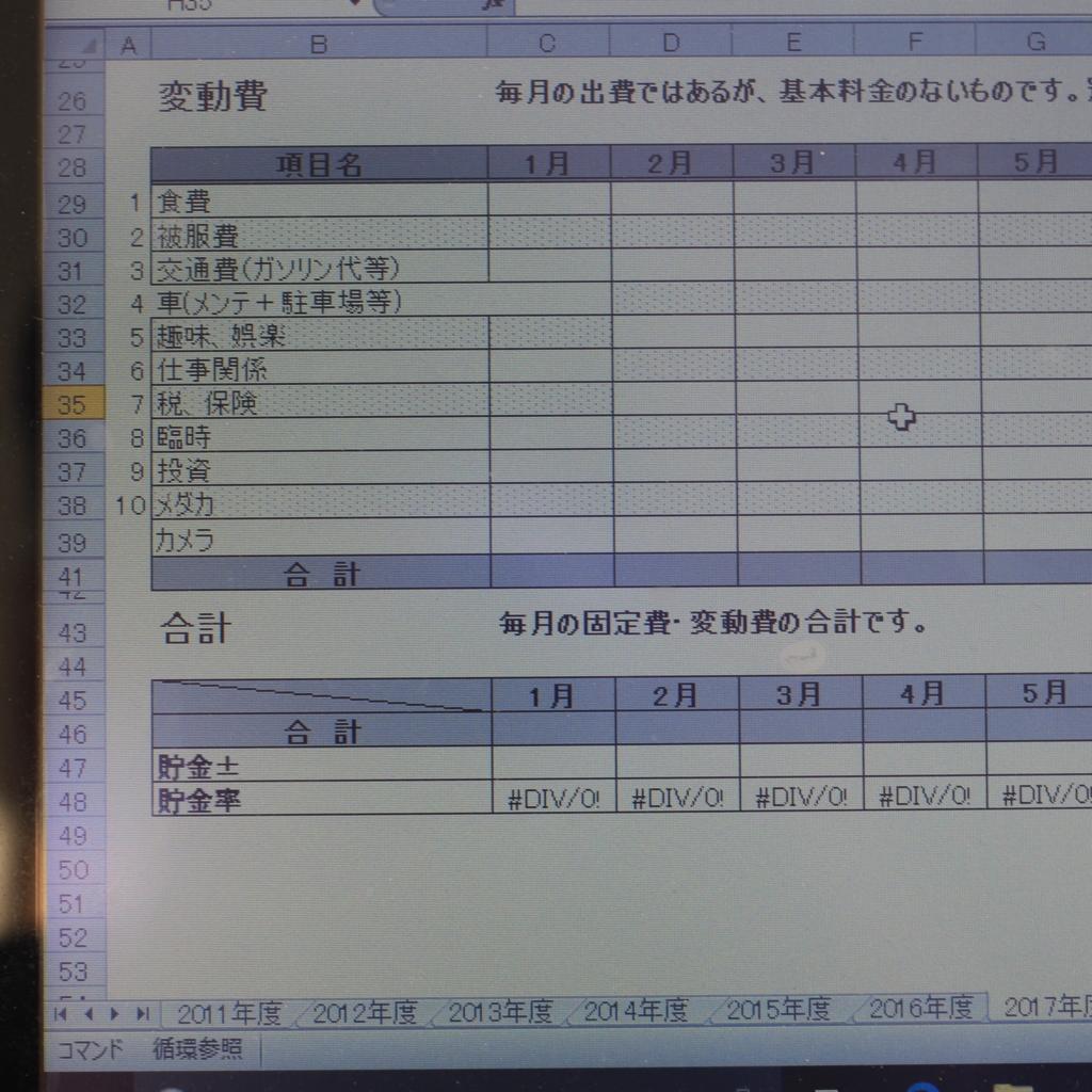 エクセルで作った家計簿。日々の出費の部分