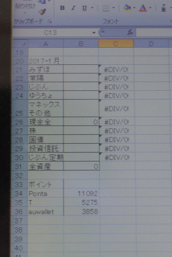 エクセルで作った家計簿。銀行口座の残高