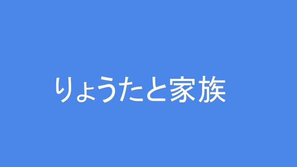 f:id:ryota0622:20170110125310j:plain