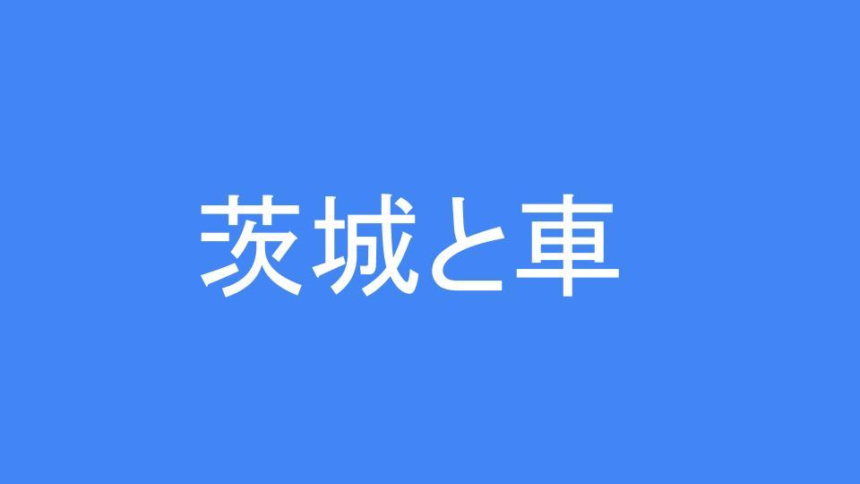 f:id:ryota0622:20170111125825j:plain