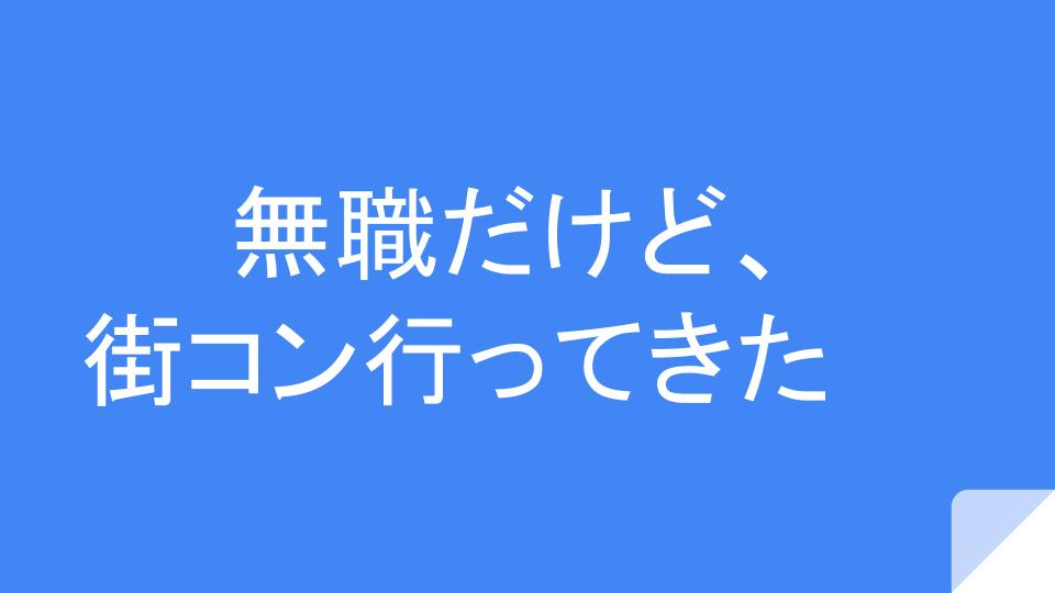 f:id:ryota0622:20170213115053j:plain