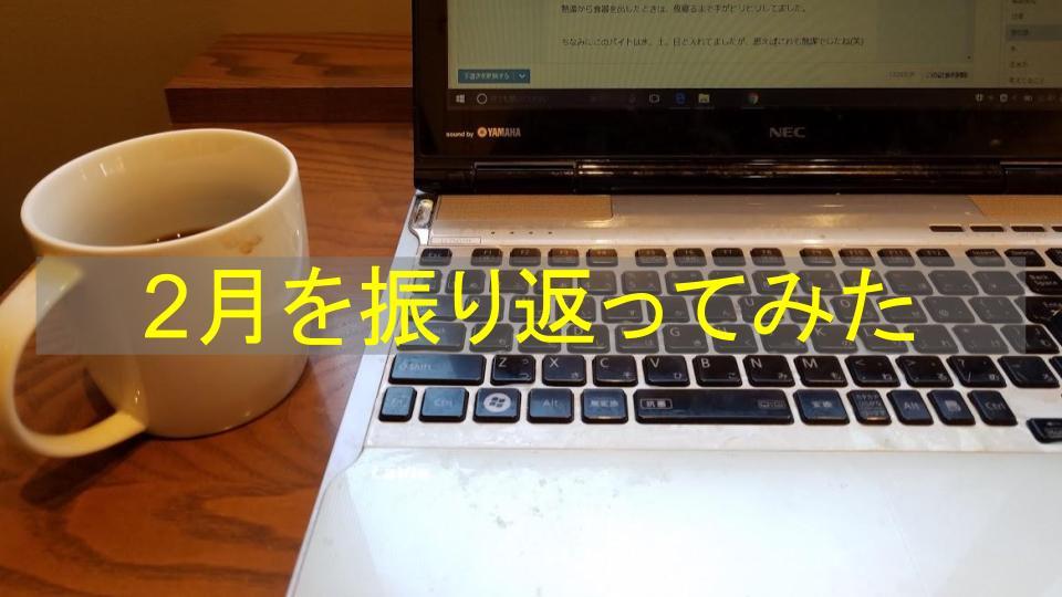 f:id:ryota0622:20170301112709j:plain